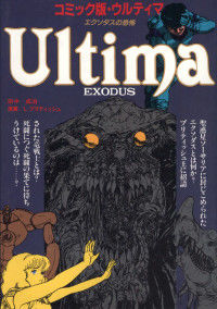 Ultima: The Terror of Exodus