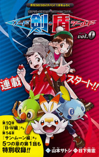 Pokemon SPECIAL Sword and Shield