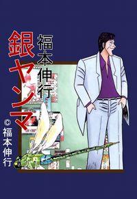 Ginyanma: Janki-tachi no Densetsu