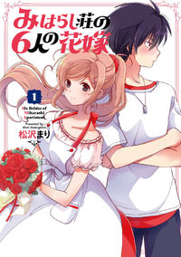 Miharashi-sou no 5-nin no Hanayome