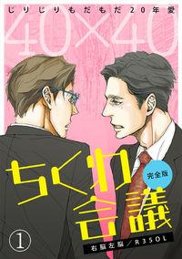 40 x 40 Chikuwa Kaigi