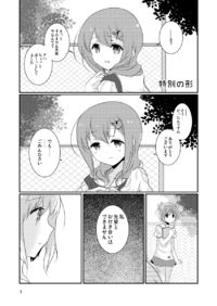 Slow Start - A Special Shape