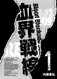 Kekkai Sensen-(Blu-Ray Bonus Comics)