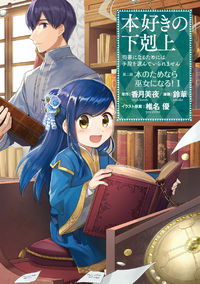 Honzuki no Gekokujou: Part 2
