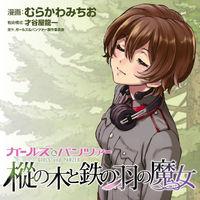 GIRLS und PANZER - Momi no Ki to Tetsu no Hane no Majo