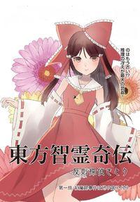 Touhou Chireikiden ~ Hansoku Tantei Satori
