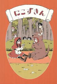 Love Live! - Nicozukin (Doujinshi)