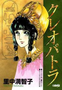 Cleopatra (SATONAKA Machiko)