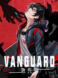 Vanguard (Niu Niu)