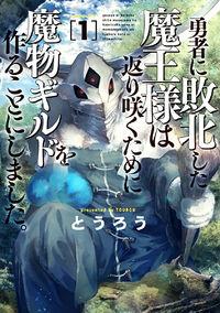 Yuusha ni Haiboku Shita Maousama wa Kaerizaku tame ni Mamonogirudo o Tsukuru koto ni Shimashita.