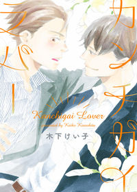 Kanchigai Lover