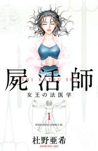 Shikatsushi - Joou no Houigaku