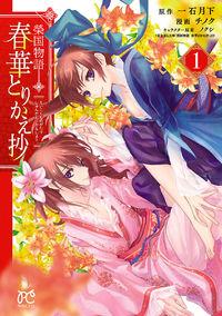 Eikoku Monogatari Shunka torikae Shou