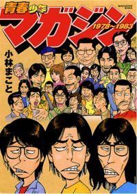 Seishun Shounen Magazine 1978-1983