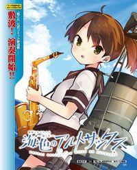 Kantai Collection -KanColle- Miiro no Alto Sax