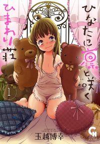 Hinata ni Rin to Saku Himawarisou