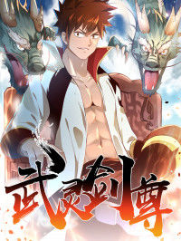 Wu Ling (Martial Spirit) Sword Master