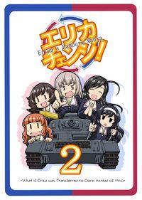GIRLS und PANZER - Erika Change! (Doujinshi)