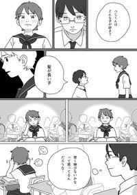 What Kind of Girls Do You Like, Tsuji-Kun?