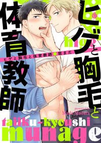 Hige to Munage no Taiikukyoushi
