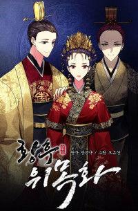 Empress Wi Mokhwa