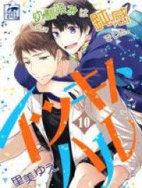 Itsuki to Haru