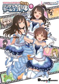 The iDOLM@STER Cinderella Girls Gekijou Wide