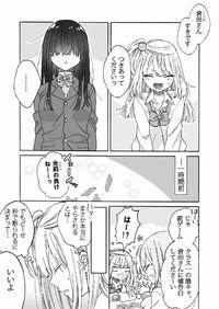 Kurasu no Jimiko ni Chokkaidashitara Yarikaesareta