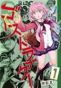 Ghost Writer (MIKAGE Natsu)