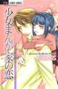 Shoujo Mangaka no Koi (OSAKABE Mashin)