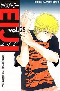 Psychometrer Eiji