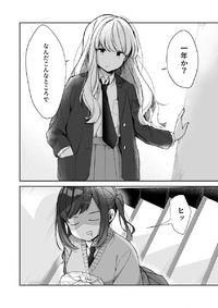 Tonari no Senpai to Kininaru Kouhai