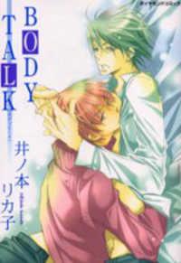 Body Talk (INOMOTO Rikako)