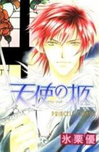 Tenshi no Hitsugi