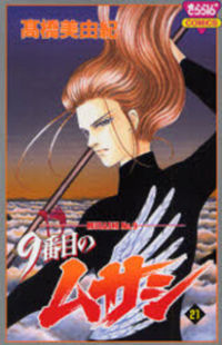 9 Banme no Musashi