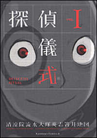 Tantei Gishiki
