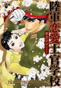 Rikugun Renai Shikan Gakkou