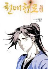 Way To Heaven (Chonbu)