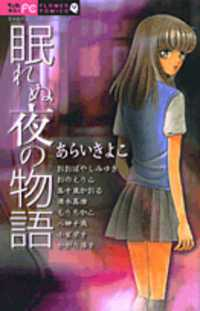 Nemurenu Yoru no Monogatari