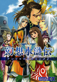 Gensou Suikoden 5 Anthology