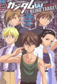 Shin Kidou Senki Gundam W: Blind Target