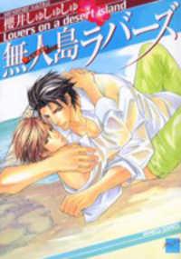 Mujintou Lovers