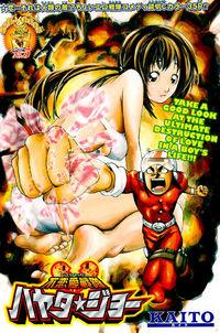 Anti Love Sentai - Hayata Joe