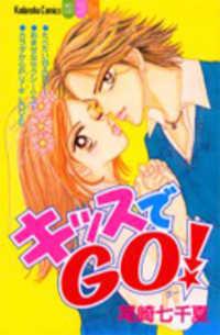 Kiss de Go!