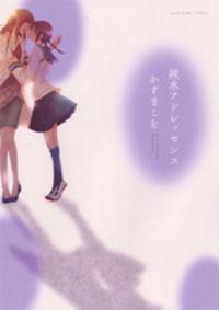 Junsui Adolescence