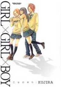 Girl×Girl×Boy