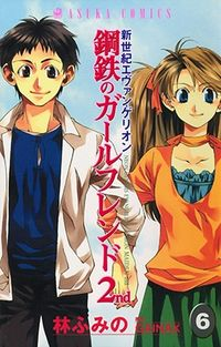 Neon Genesis Evangelion: Koutetsu no Girlfriend 2nd
