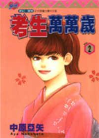 Benkyou Shinasai! (NAKAHARA Aya)