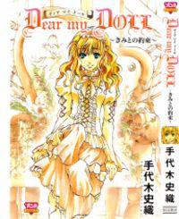 Dear my Doll - Kimito no Yakusoku