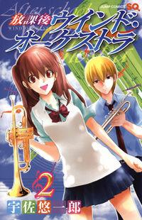Houkago Wind Orchestra